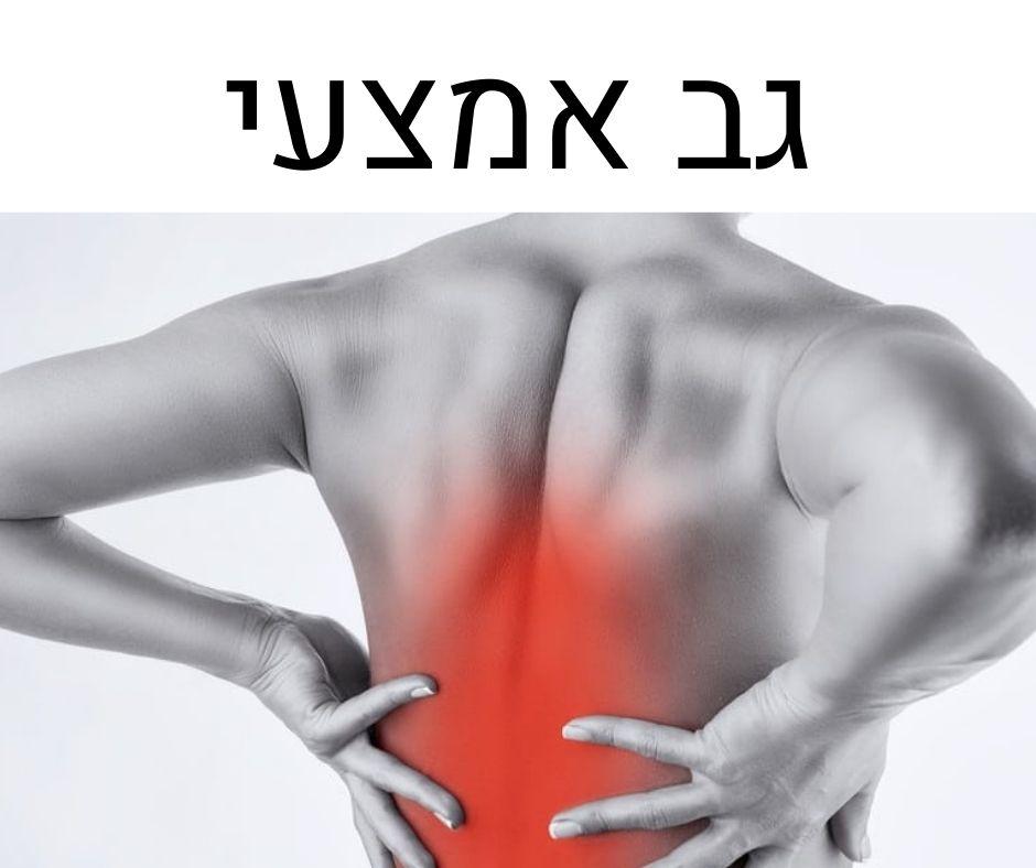 תרגיל להקלה בכאבים בגב האמצעי