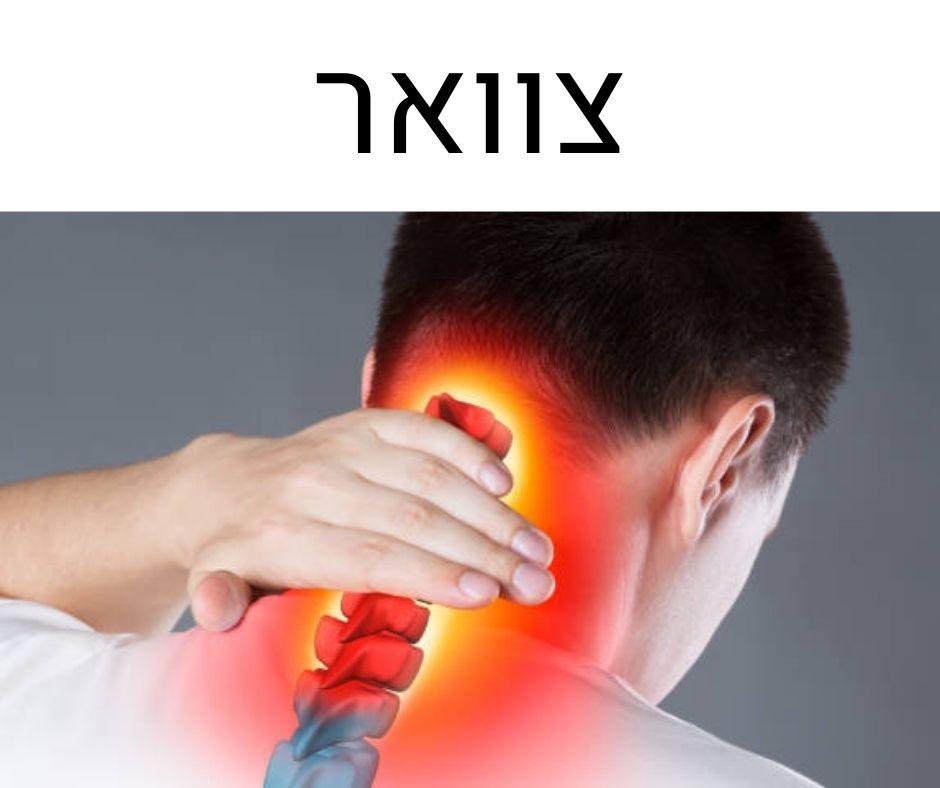 תרגיל להקלה בכאבי צוואר