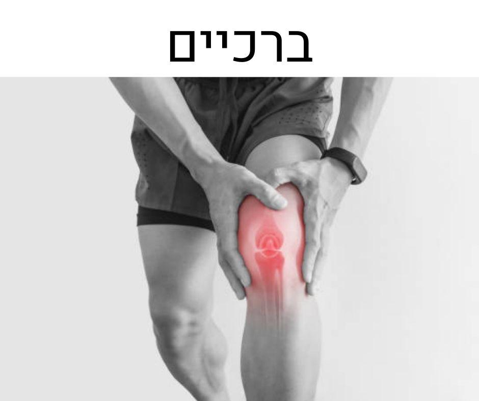תרגיל להקלה בכאבי ברכיים